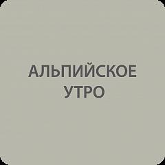 АЛЬПИЙСКОЕ УТРО
