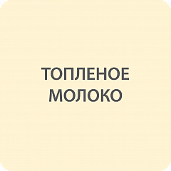 ТОПЛЕНОЕ МОЛОКО