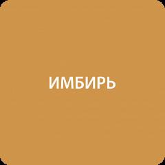 ИМБИРЬ